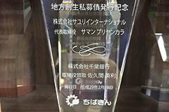 Sayuri honored with